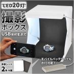 撮影ボックス LED付 撮影BOX 背景2色付き ブラック ホワイト 撮影ブース 撮影スタジオ 簡易 卓上 小型 手軽 ミニサイズ 携帯