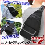 ボディバッグ エブリボディバッグ メンズ レディース 肩掛け カバン 鞄 かばん ショルダー バッグ ボディー 斜めがけバッグ ワンショルダー