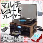 マルチレコードプレイヤー RTC-29 多機能 マルチプレーヤー デジタル録音プレーヤー レコード CD カセット AM FM ラジオ USB SD オーディオ