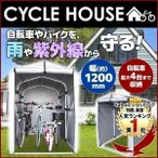 サイクルハウス アルミ SR-CH02 サイクルガレージ 3〜4台用 自転車 バイク 収納 自転車置き場 バイク置き場 タイヤ置き場 駐輪場