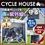 サイクルハウス アルミ SR-CH03 サイクルガレージ 5〜6台用 自転車 バイク 収納 自転車置き場 バイク置き場 タイヤ置き場 駐輪場
