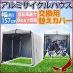 サイクルハウス 交換カバー 替えカバー アルミサイクルハウス 5台〜6台用 交換用カバー 自転車 バイク 収納 6台 屋外 収納庫 車庫 物置 カバーのみ
