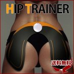 Yahoo!Earth WingEMS お尻専用 筋トレ器具 電池式 ダイエット トレーニングパッド 女性 男性 トレーニング筋肉振動 エクササイズ