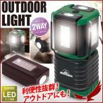 LED アウトドアライト ランタン ハンディライト 2WAY LEDランタン 懐中電灯 小型 防災用 アウトドア キャンプ レジャー