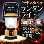 Yahoo!Earth Wingランタン LED ウッドスタイル ライト 150ルーメン 木目調 LEDランタン 懐中電灯 小型 防災用 アウトドア キャンプ レジャー