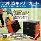 キャリーカート フタ付 30L 箱型 折りたたみ マルチキャリー アウトドア チェア ハンドキャリー 荷台 持ち運び 運搬 移動