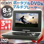 ポータブルDVDプレーヤー 本体 APD-985N 8.5インチ 3電源 本体 高画質 車載 バッテリー内蔵 CD AC DC arwin アーウィン