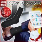 ショッピングソックス ソックス 靴下 メンズ 紳士用 25cm〜27cm renoma PARIS ブラック メンズソックス ビジネスソックス カジュアルソックス 男性用 ビジネス スーツ カジュアル