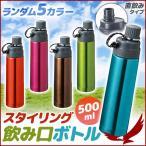 水筒 スタイリング飲み口ボトル 500ml 29741 ステンレス 真空構造 保冷 保温 真空ボトル 直飲みタイプ マグボトル 水分補給 スポーツ アウトドア