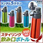 スタイリング飲み口ボトル350ml 水筒 直飲み
