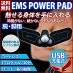 USB充電式 シリコン EMS POWER PAD 腕用1P XACTIV 腕 二の腕 脚 太もも ふくらはぎ マシン トレーニング パット ダイエット トレーニング