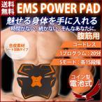 電池式 PU EMS POWER PAD 腹筋用 XACTIV 腹筋マシン トレーニング パット 腹筋 ダイエット トレーニング 腹筋ベルト