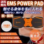 電池式 PU EMS POWER PAD 腕用2P XACTIV 腕 二の腕 脚