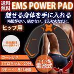 EMS トレーニングパッド ヒップアップ お尻専用 筋トレ器具 ダイエット 女性 男性 トレーニング筋肉振動 電池式 ダイエット 運動器具