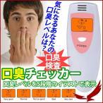 口臭チェッカー 5段階 口臭 検査 エチケット 口内 口の中 ニオイ 臭い 口臭レベル 匂い ニンニク料理 チェック 持ち歩き KOUCHA