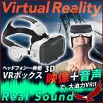 VRゴーグル ヘッドフォン 一体型 VRボックス VRヘッドセット 3Dメガネ 360度 映像 音声 スマホ iPhone アンドロイド イヤホン付