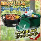 バーベキューグリル BBQグリル&クーラーバッグ KK-00533 バーベキューコンロ BBQ コンロ 卓上 コンパクト 炭火 アウトドア キャンプ