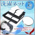 洗濯ネット 7枚セット ランドリー ネット 洗濯物 メッシュ ファスナー付き 角型6枚 筒型1枚 細目 ケース 旅行 洗濯用品