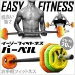 バーベルセット イージー フィットネス バーベル 20kg シャフト プレート ウエイトトレーニング 筋トレ 筋肉 トレーニング 器具 ダンベル