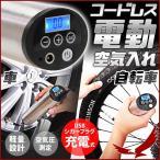 空気入れ 自転車 コードレス 電動空気入れ 充電式 USB シガープラグ 自動車用空気入れ 空気圧測定 自動車 タイヤ バイク ボール 浮き輪