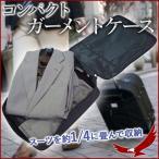 コンパクトガーメントケース 折り畳みハンガー付 ズボン巻き付けボード付 ガーメントバッグ スーツ 鞄 カバン 出張 旅行 スーツケース 宿泊 スーツ収納