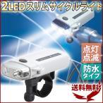 ショッピング自転車 自転車ライト 防水 LEDライト 2LEDスリムサイクルライト AHA-4305 乾電池 点灯 点滅 防雨 自転車用ライト サイクルライト 前照灯