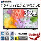 DOSHISHA CORPORATION H100シリーズ DOL32H100 32.0インチ