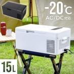 車載 冷蔵庫 冷凍庫 15L DC 12V 24V AC 2電源 自動車 トラック 冷蔵 冷凍 ストッカー 家庭用 室内 保冷 小型 アウトドア