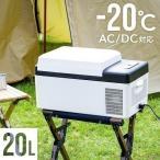 冷凍庫 車載 冷蔵庫 20L DC 12V 24V AC 2電源 自動車 トラック 冷蔵 冷凍 ストッカー 家庭用 室内 保冷 小型 アウトドア