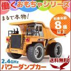 ラジコン ダンプカー 2.4GHz パワーダンプカー イエロー おもちゃ ダンプトラック 前進 後退 ラジコンカー 充電式 電動 重機 子供 おもちゃ 玩具