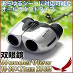 双眼鏡 30倍ズーム WonderView ワンダービュー 10-30×21mm ZOOM 高倍率 軽量 持ち運び スポーツ 観戦 コンサート バードウォッチング 野鳥 観察 観賞