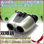 双眼鏡 60倍ズーム WonderView ワンダービュー 15-60×28mm ZOOM 高倍率 軽量 持ち運び スポーツ 観戦 コンサート バードウォッチング 野鳥 観察 観賞