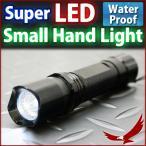 ハンディライト 懐中電灯 小型 スーパーLED ハンドライト LEDライト 生活防水 ストラップ付き 軽量 コンパクト