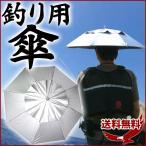 つり用傘 釣り用傘 釣傘 傘帽子 折りたたみ 日差し カット 傘 日傘 帽子 ハット アンブレラハット 雨傘 両手が自由 頭につける 頭にかぶる