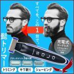 髭トリマー 髭剃り ひげ剃り トリミング キワ剃り シェービング シェーバー USB 充電式 メンズ 男性 身だしなみ ヒゲ剃り 本体