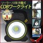 COB ワークライト USB 充電式 ソーラー COBライト ランタン ライト ランプ 電池式 懐中電灯 照明 防災用 アウトドア キャンプ レジャー