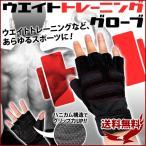 トレーニング グローブ 筋トレ ウエイト ダンベル ウェイト スポーツ 手袋 指なし手袋 サイクリング クライミング 滑り止め バイクグローブ 運動 運転