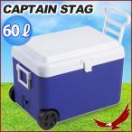 クーラーボックス 60L キャプテンスタッグ リガード ホイールクーラー M-5060 ブルー キャスター付き 大型 アウトドア キャンプ 釣り CAPTAIN STAGの画像