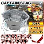 ファイアグリル キャプテンスタッグ ヘキサステンレスファイアグリル M-6500 バーベキュー BBQ 焚き火 ダッチオーブン キャンプ アウトドア CAPTAIN STAG 1位