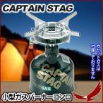 ガスコンロ コンパクト キャプテンスタッグ オーリック 小型ガスバーナーコンロ M-7900 圧電点火装置付 ケース付 カセットガス コンロ CAPTAIN STAG