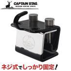 タープ 車 連結 取り付け 金具 キャプテンスタッグ タープテント用カージョイント M-8390 キャンプ アウトドア サンシェード 日よけ テント 車用 CAPTAIN STAG