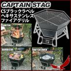 ファイアグリル キャプテンスタッグ CSブラックラベル ヘキサステンレスファイアグリル UG-50 バーベキュー BBQ 焚き火 ダッチオーブン アウトドア CAPTAIN STAG