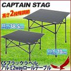 アウトドア テーブル キャプテンスタッグ CSブラックラベル アルミツーウェイロールテーブル 70 UC-534 ハイテーブル ローテーブル 2WAY CAPTAIN STAG