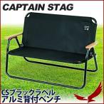 アウトドア ベンチ キャプテンスタッグ CSブラックラベル アルミ背付ベンチ UC-1660 椅子 イス 折りたたみ 長椅子 アウトドアベンチ チェア CAPTAIN STAG