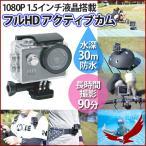 デジタルカメラ 防水 レックス フルHD アクションカメラ RAC100HD-BK 防水ケース付 アクティブカム 水深30m 写真 動画 静止画 スポーツ アウトドア