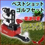 ゴルフ 練習器具 ベストショットゴルフセット レッド スイング クラブ ドライバー アイアン ゴルフボール 15個付 ティーショット