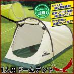 テント 1人用 ドームテント 小型 簡易テント ソロテント キャンプ 簡単組立 ツーリング コンパクト 持ち運び アウトドア メッシュ素材扉 日よけ 軽量