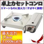 卓上カセットコンロ ガスコンロ グリーンウッド カセットコンロ GCS-2 クッキングファイヤースリム GCS-2 家庭用 料理 卓上コンロ