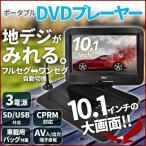 ポータブルDVDプレーヤー 本体 10.1インチ MI-PD101FS フルセグ ワンセグ 地デジ 搭載 DVD プレーヤー 本体 車載 CPRM レジューム機能