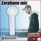 ワイヤレス イヤホン 片耳 右耳 Bluetooth iPhone スマホ イヤホンマイク 充電式 音楽 通話 電話 ハンズフリー 無線 スポーツ ウォーキング
